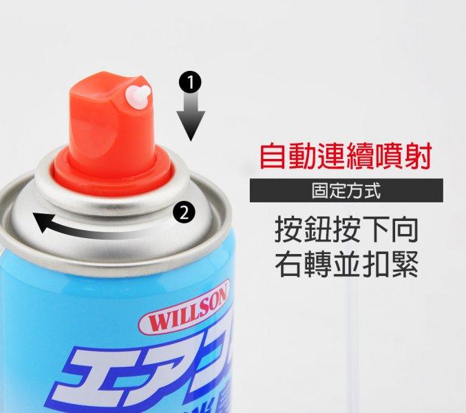 Willson冷氣除臭劑