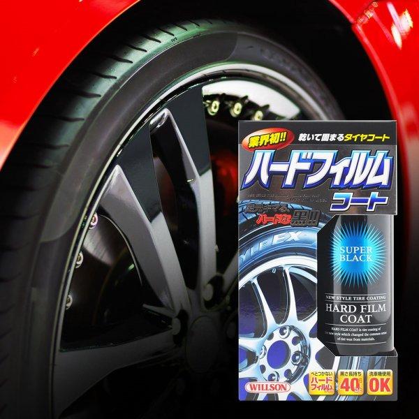 日本Willson 輪胎鍍膜組
