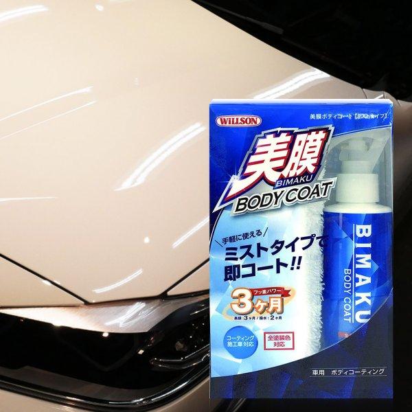 日本Willson 美膜氟素水晶鍍膜(噴霧型)
