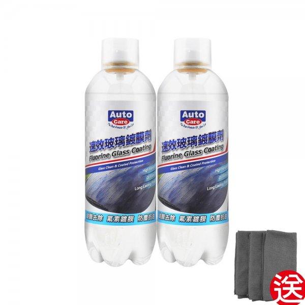 ]AutoCare 速效玻璃鍍膜劑2入/組