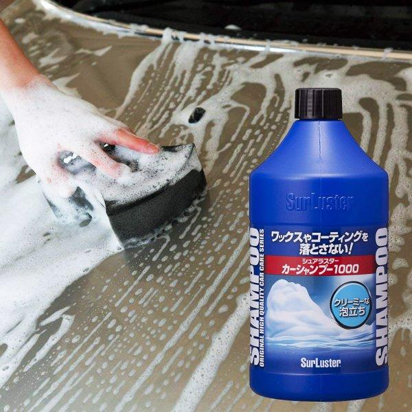 日本SurLuster 鍍膜車身專用洗車精