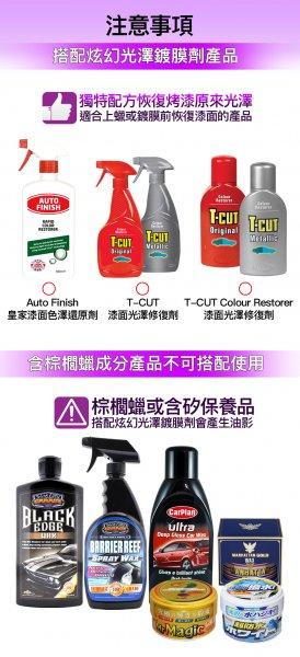 含棕梠蠟產品不可搭配鍍膜劑使用
