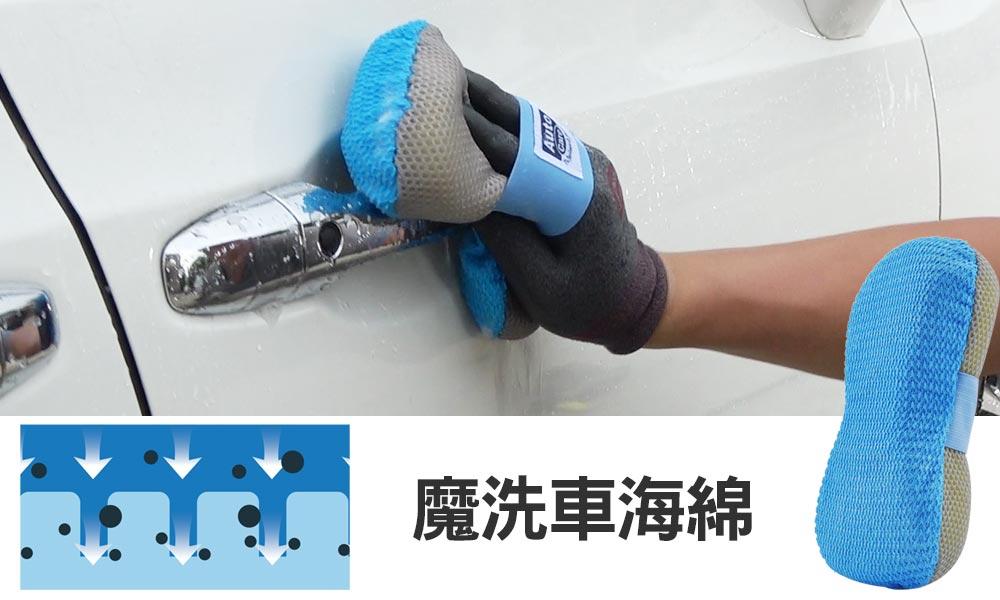 洗車海綿 洗車手套